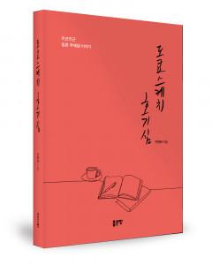 구관모 지음, 좋은땅출판사, 516쪽, 1만7000원