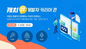 2021 캐치 개발자 커리어콘은 4월 8일부터 캐치 홈페이지를 통해 참가 신청할 수 있다