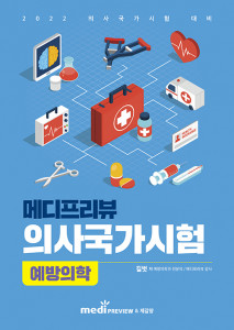 '메디프리뷰 의사 국가시험 예방의학' 표지