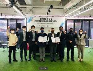 코맥스벤처러스와 코스타트업의 초기기업 육성 및 투자 활성화를 위한 업무협약식