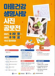 국립나주병원 2021년 마음건강·생명사랑 사진 공모전 안내 포스터