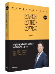 '형사전문변호사가 말하는 성범죄 성매매 성희롱' 개정판 표지