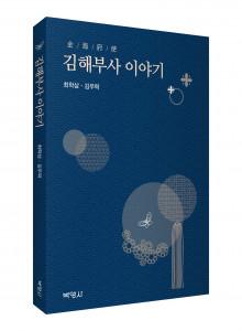 '김해부사 이야기' 표지