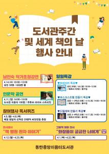 화성시 동탄중앙이음터도서관 홍보 포스터