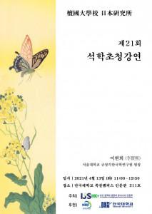 단국대학교 일본연구소 HK+사업단 제21회 석학초청강연 안내문