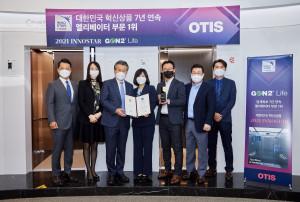 조익서 오티스 코리아 사장(왼쪽 세 번째)이 황은주 한국경영인증원장(왼쪽 네 번째)으로부터 '2021 이노스타 인증: 대한민국 혁신상품 엘리베이터 부문 1위' 인증서 및 상패를 받고 기념촬영을 하고 있다