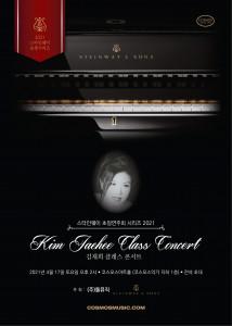 2021 스타인웨이 초청 시리즈 '김재희 클래스 콘서트' 포스터