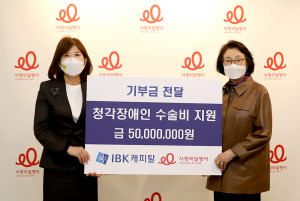 왼쪽부터 IBK캐피탈 최현숙 대표와 사랑의달팽이 김민자 회장이 기부금 전달식에서 기념 촬영을 하고 있다
