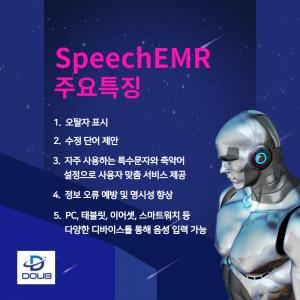 SpeechEMR 주요 특징