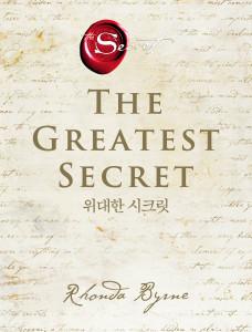 신간 '위대한 시크릿' 평면 표지