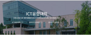 수원대학교 홈페이지 ICT 융합대학 소개(자료제공:수원대학교)