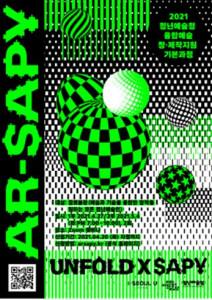 청년예술청 융합예술 창·제작지원 언폴드 엑스 사피 - 기본과정(AR-SAPY) 포스터