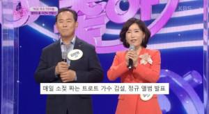 KBS 노래가 좋아에 출연한 가수 김설 부부