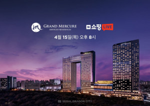호텔 서울드래곤시티가 하이엔드 호텔 할인 이벤트를 네이버 쇼핑 라이브에서 진행한다