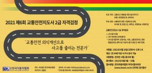 사단법인 한국자동차협회(KAA)가 제6회 교통안전지도사(2급) 자격 검정시험을 시행한다