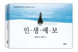 구상솟대문학상 30주년 기념 시집 '인.생.예.보'
