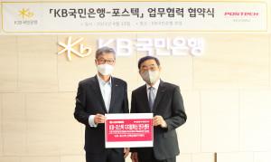 왼쪽부터 허인 KB국민은행장과 김무환 포항공과대학교 총장이 디지털혁신 연구센터 설립 업무협약식에서 기념 촬영을 하고 있다