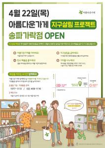 아름다운가게 송파가락점 오픈 포스터