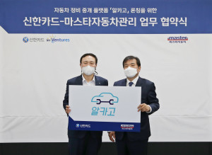 왼쪽부터 문동권 신한카드 경영기획그룹장과 장기봉 마스타자동차관리 대표이사가 협약식에서 기념 촬영하고 있다