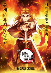 애니메이션 극장판 귀멸의 칼날 무한열차편 포스터