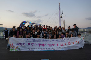 2019년도에 실시된 '국제청소년리더 교류지원사업'을 통해 60여 명의 한국 대학생 및 외국인 유학생들이 '프로여행러 프로그램'에 참여했다
