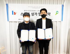 왼쪽부터 홍대소상공인번영회 이태진 회장과 케이디아이덴 김기동 대표
