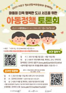 '서초구 아동정책 토론회' 포스터