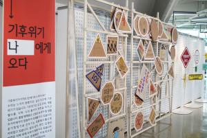 서울에너지드림센터 드림갤러리에 전시된 '기후위기 오다'