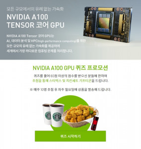 NVIDIA A100 퀴즈 이벤트