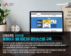 티젠소프트가 서산시청 홈페이지 멀티미디어 관리시스템을 구축했다