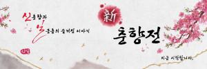 인스타그램 캠페인 '신춘향전' 티저