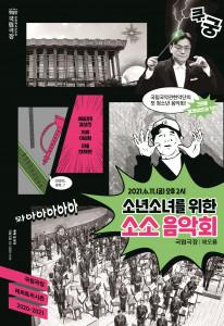 국립국악관현악단 소년소녀를 위한 '소소 음악회' 포스터