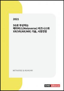 씨에치오 얼라이언스가 펴낸 5G로 부상하는 메타버스(Metaverse) 비즈니스와 XR(VR/AR/MR) 기술, 시장전망 보고서 표지