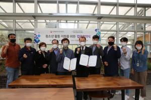 재단법인 용인시청소년미래재단은 용인시청소년수련원과 국립중앙청소년디딤센터가 4월 28일 업무 협약을 체결했다고 밝혔다