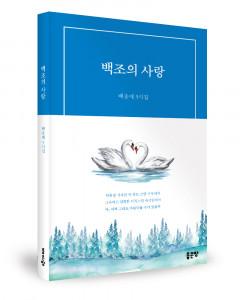 백조의사랑, 배송제 지음, 좋은땅출판사, 164쪽, 1만원