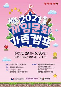 2021 게임문화 가족캠프 포스터