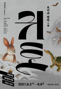 국립창극단 '귀토' 포스터