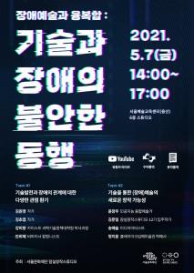 서울문화재단 라운드테이블 '장애예술과 융복합' 포스터