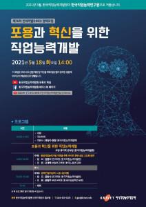 KRIVET 제76차 인재개발(HRD) 정책포럼 포스터