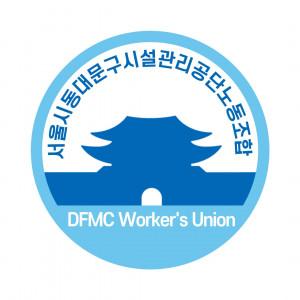 서울시동대문구시설관리공단노동조합이 창립총회를 열고 노동조합을 출범시켰다