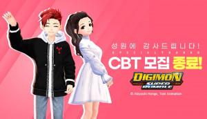 CBT 모집 종료 감사 포스터