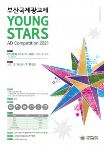 2021 영스타즈 대학생 광고 공모전 포스터