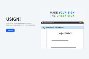 한국기업보안이 전자서명과 디지털 서명이 동시 가능한 USIGN을 출시했다