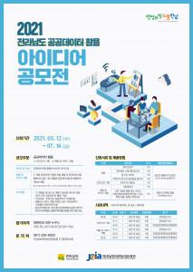 2021 전라남도 공공데이터 활용 아이디어 공모전 포스터