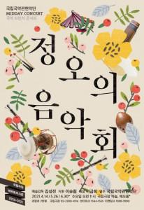 정오의 음악회 포스터