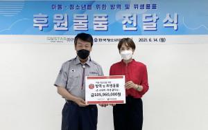 왼쪽부터 한국청소년연맹 임호영 총재와 양수진 구스타 대표가 후원물품 전달식을 갖고 기념촬영을 하고 있다