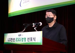 구자엽 LS전선 회장이 LS타워에서 ESG 경영 비전 선포 기념사를 하고 있다