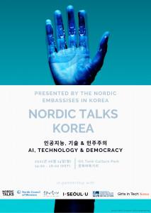 Nordic Talks Korea