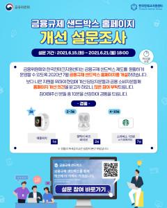 한국핀테크지원센터는 6월 15일부터 7일간 '금융규제 샌드박스 홈페이지' 개선 설문조사를 진행한다