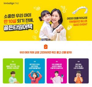 '인비절라인 퍼스트' 키즈모델 4인의 첫 행보인 골든타임어택 캠페인